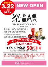 20170322_cha-bar.jpg