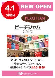 20170401_peachjam.jpg