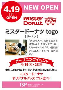20140419_mister-donut.jpg