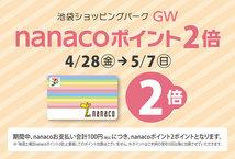 20170428_nanaco_a.jpg