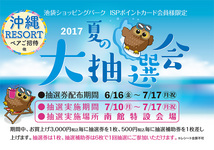 20170615_chusenkai_a.jpg