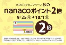 20170925_nanaco_a.jpg