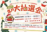 20171118_chusenkai_a.jpg