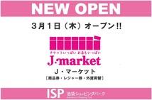 20180301_j-market.jpg