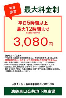 20180309_parking_2.jpg