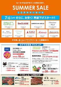 20180706_sale_a.jpg