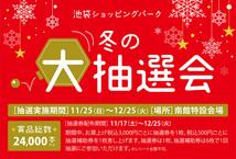 20181117_chusen_a.jpg