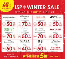 20190118_wintersale_a.jpg