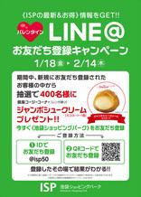 2019018_line_a.jpg