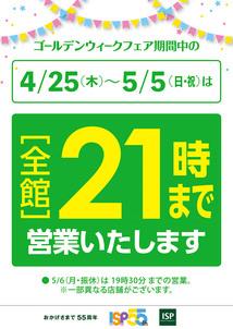 20190419_eigyojikan.jpg
