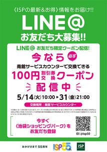 20190514_line_cp.jpg