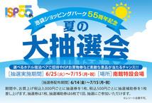 20190613_chusenkai_a.jpg