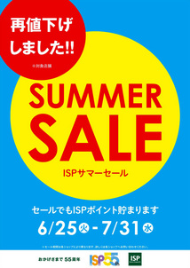 20190704_summersale.jpg