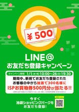200117_line.jpg
