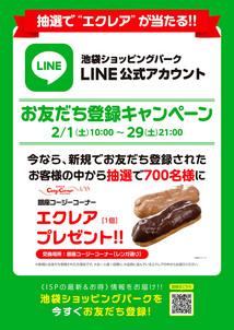 200201_line-cp.jpg
