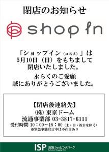 200511shopin.jpg