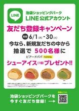 200601line_cp.jpg