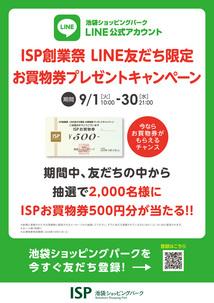 200901_line-cp_a.jpg