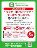1029_line-cp_a.jpg