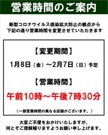 210121_eigyojikan.jpg