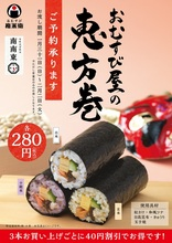 210122omusubi.jpg