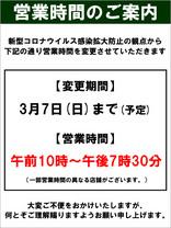 210203_eigyojikan_a.jpg