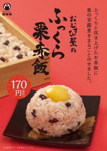 210204omusubi.jpg