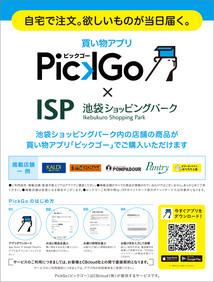210301_pickgo_a.jpg