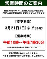 210305_eigyojikan.jpg