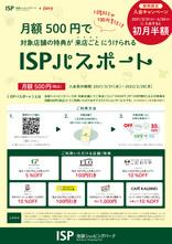 210331_passport_a.jpg