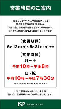 210511_eigyojikan_tmb.jpg