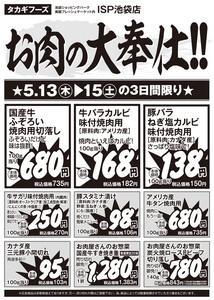 210513_takagi_tmb.jpg