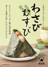 210614omusubi.jpg