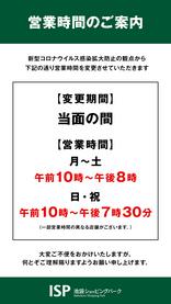 210621_eigyojikan.jpg