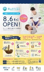 210722raffine_open.jpg