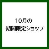 210929saiji.jpg
