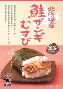 211015omusubi.jpg