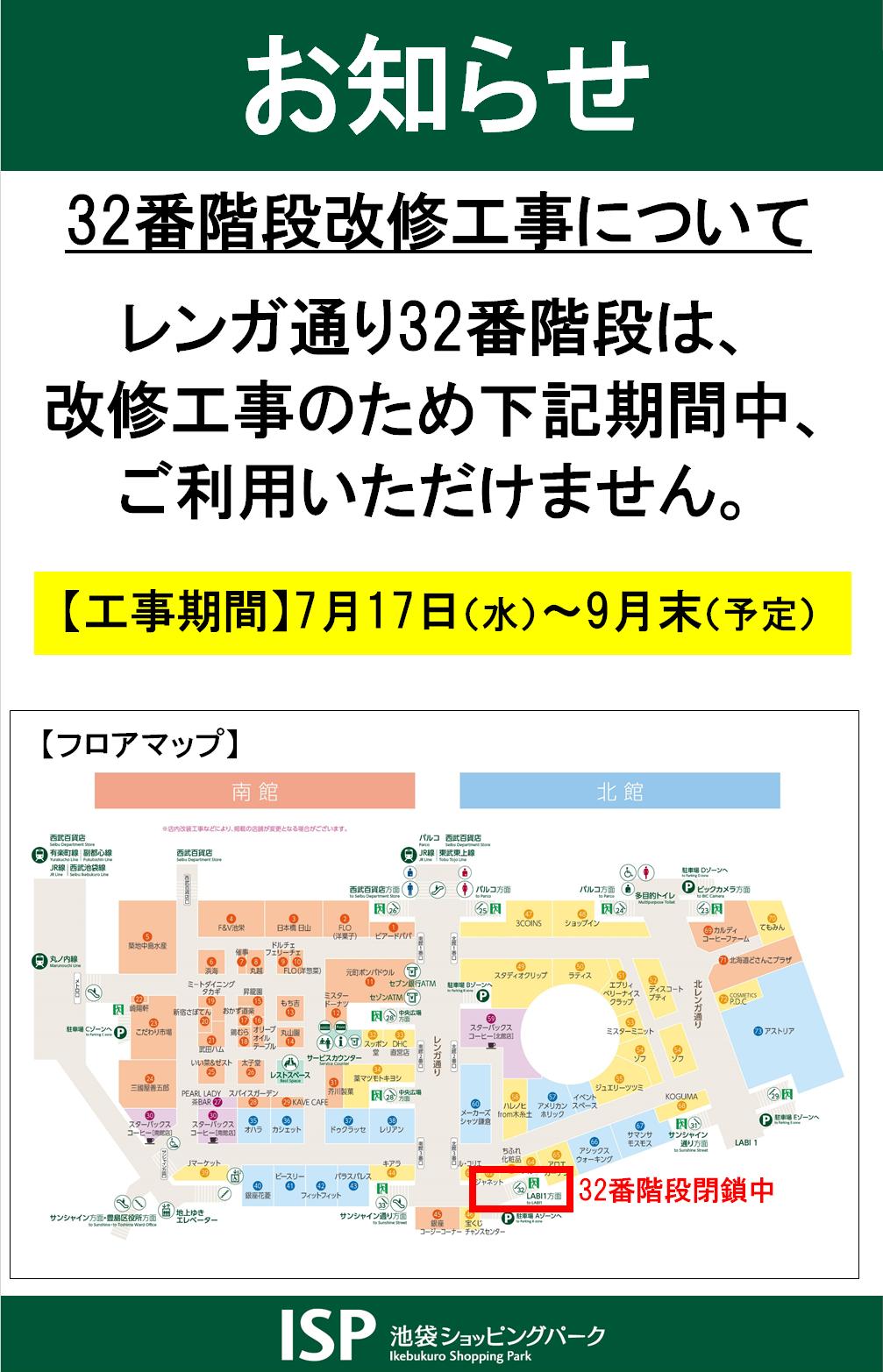 4220b0aab33004 池袋ショッピングパーク(ISP) / イベント&お得情報